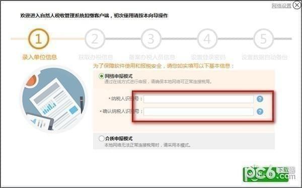 江苏省自然人税收管理系统扣缴客户端截图3