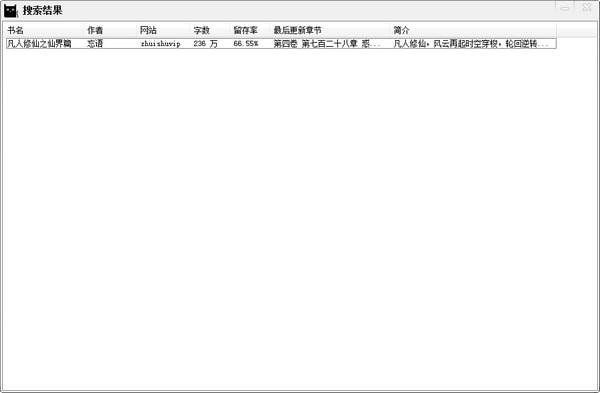 全网小说搜索下载器截图2