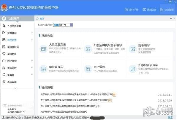 江苏省自然人税收管理系统扣缴客户端截图1