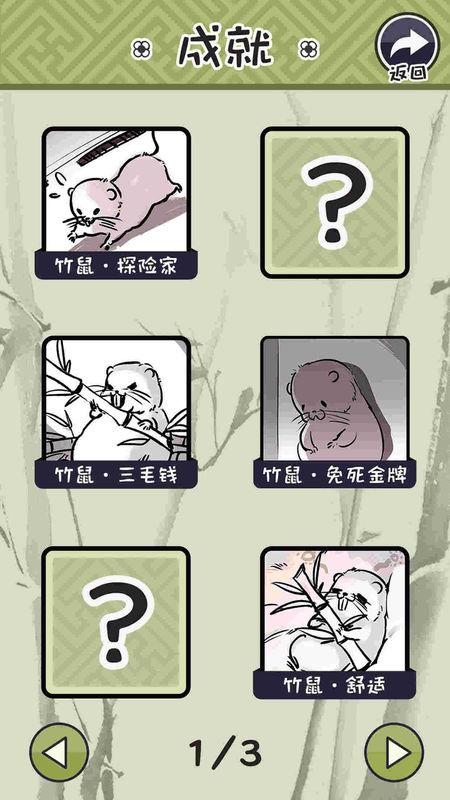 竹鼠活下去截图3