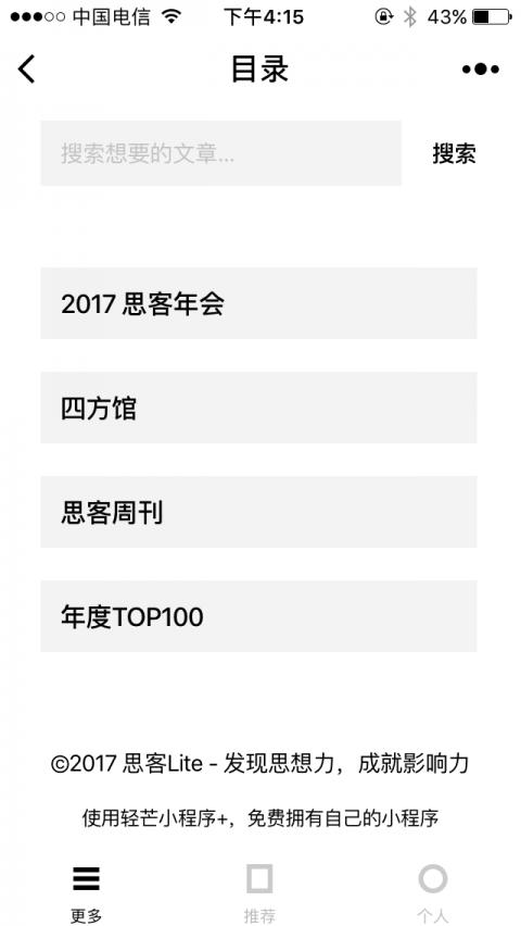 新华网思客截图1