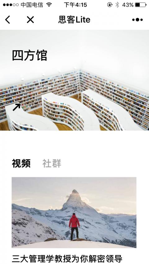 新华网思客截图2