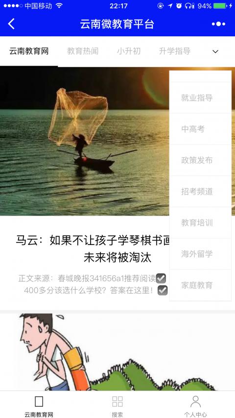 云南微教育平台截图3