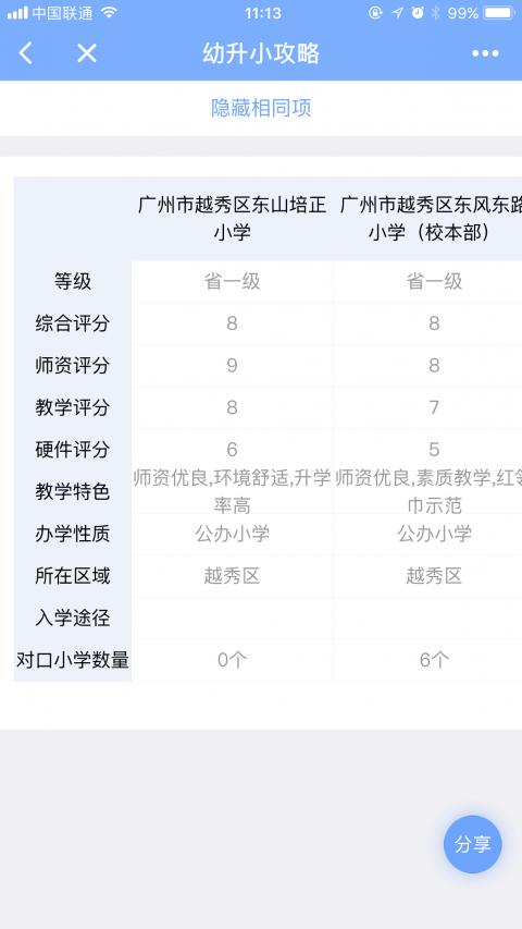 广州幼升小助手截图4