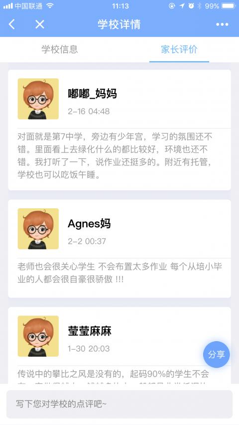 广州幼升小助手截图3
