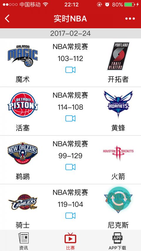 实时NBA截图2