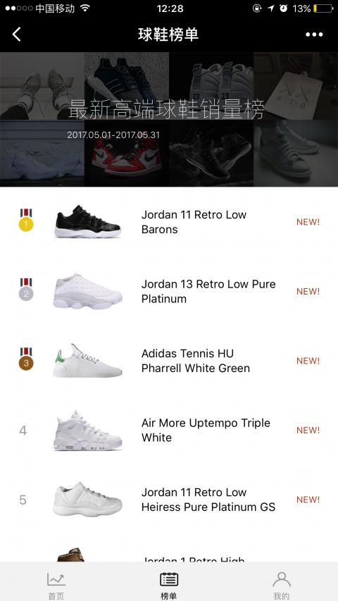 球鞋报价截图2