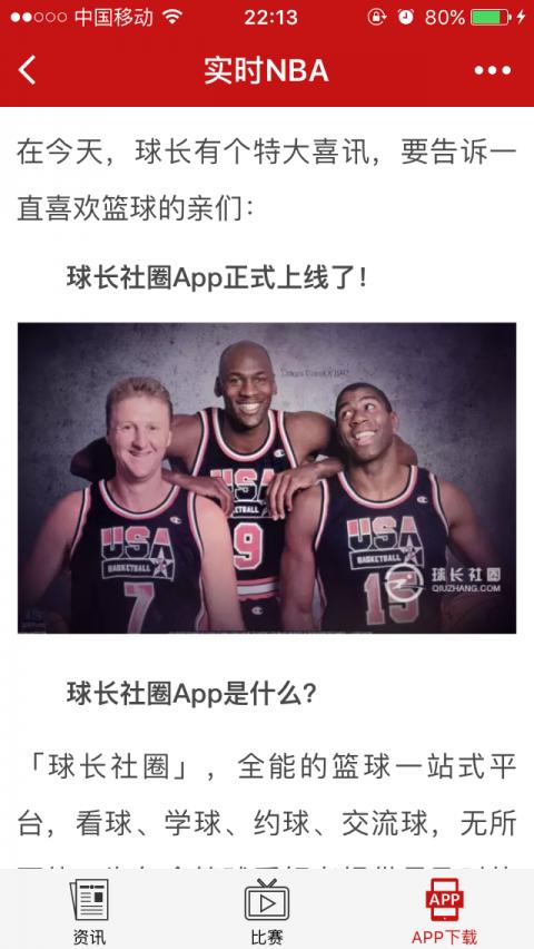 实时NBA截图3