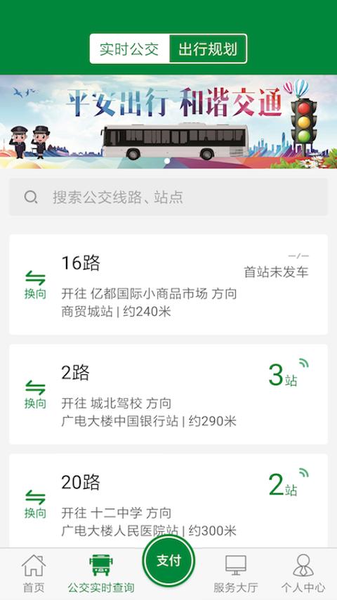亳州公交截图2