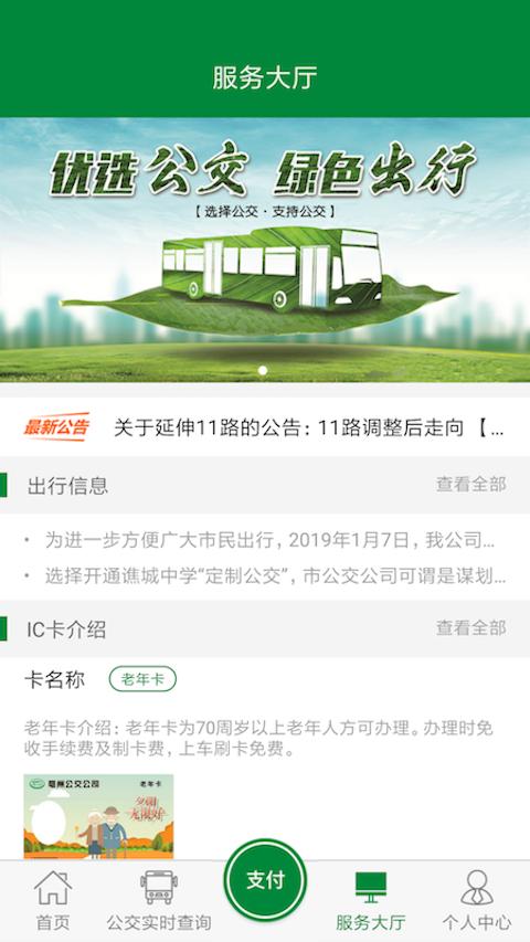亳州公交截图3