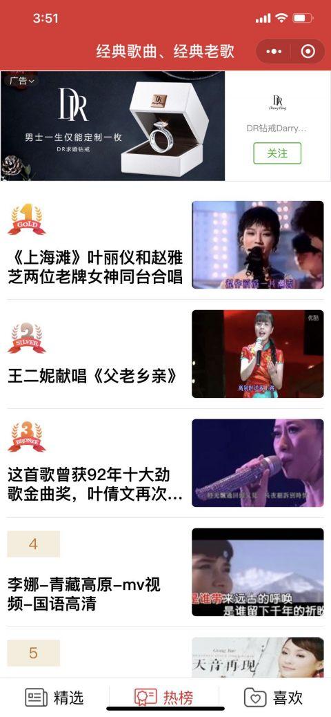 经典歌曲频道截图2