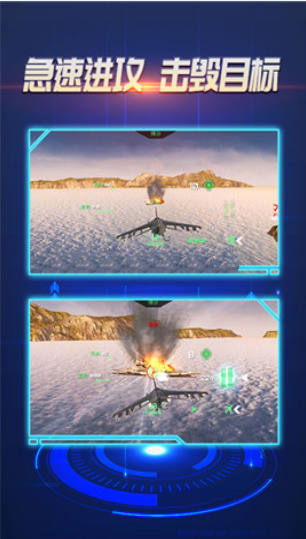 猎鹰空战电脑版截图3