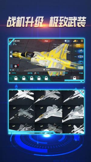 猎鹰空战电脑版截图1