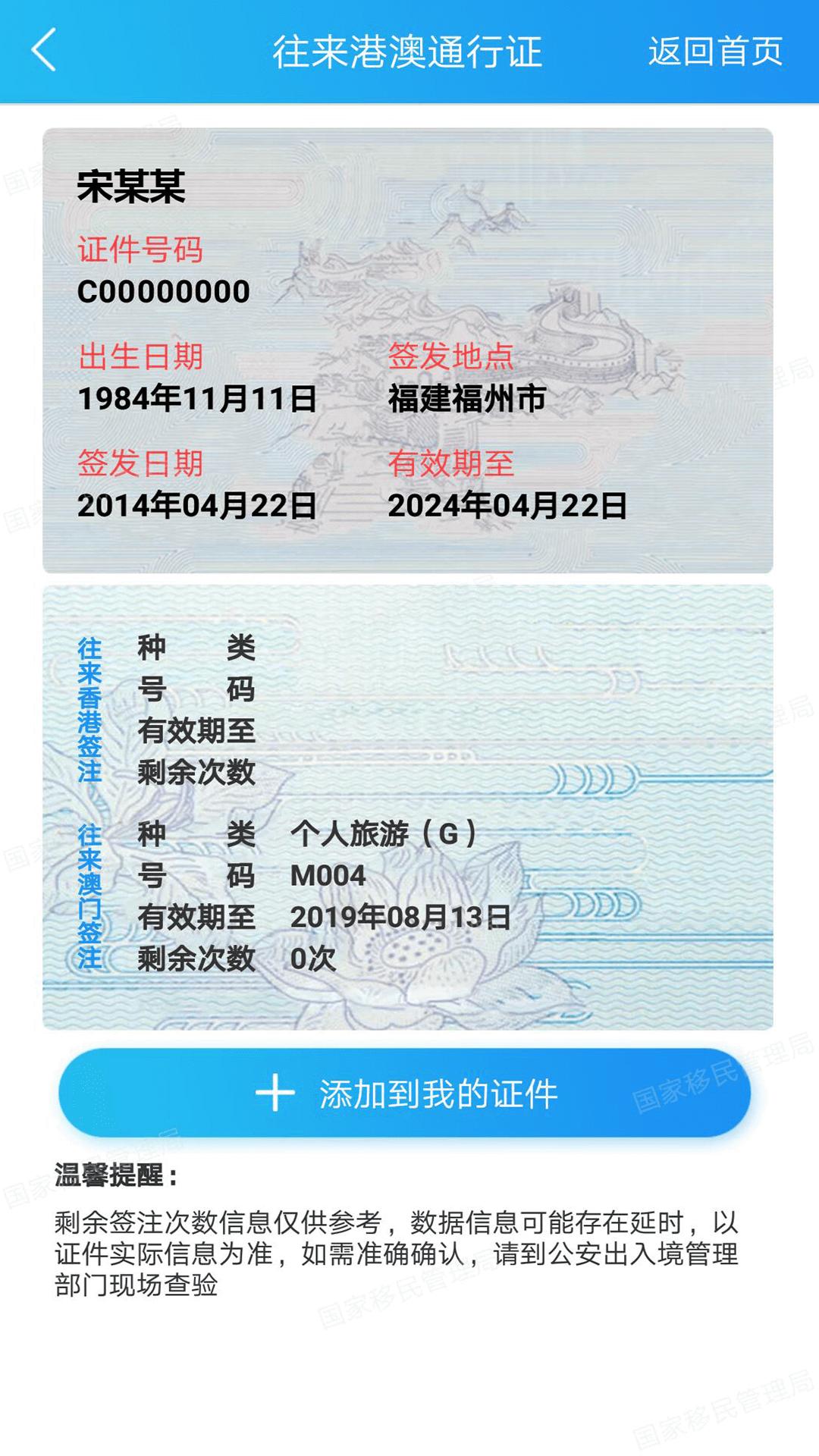 广州移民局电话号码 广州移民局咨询电话