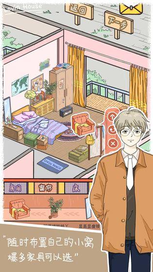 戀愛的房間截圖1
