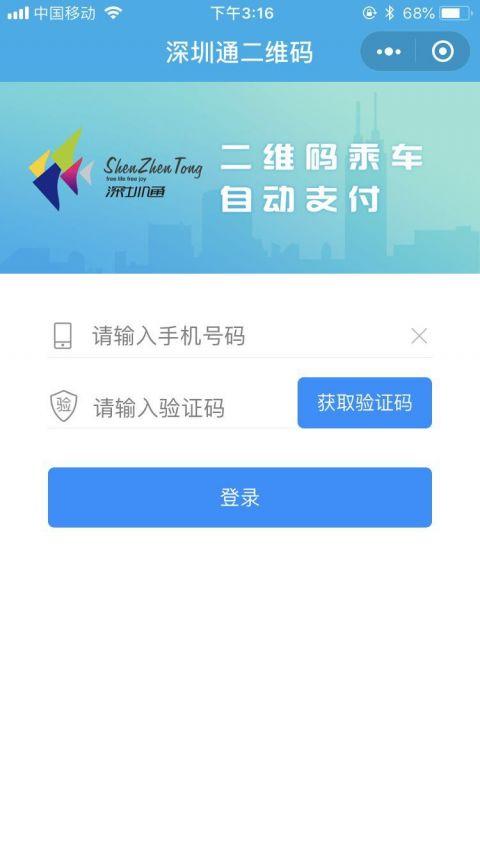 深圳通小程序截图1