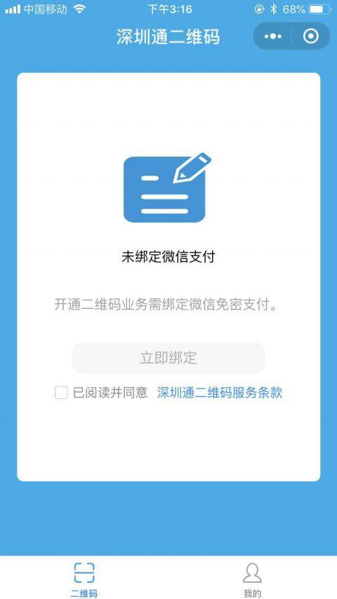深圳通小程序截图2