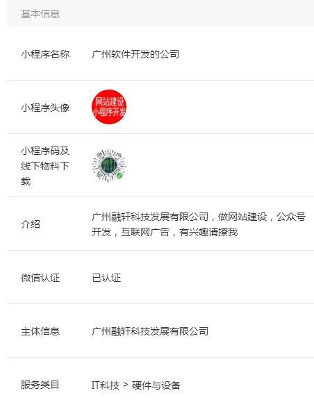 广州软件开发的公司截图1
