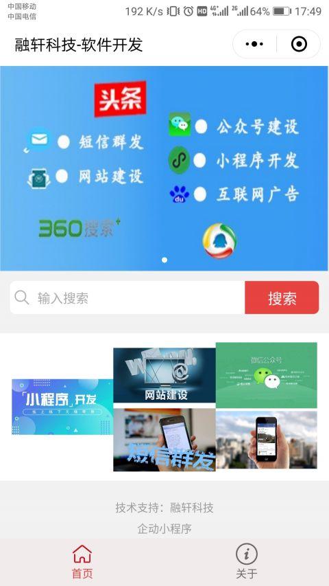 广州软件开发的公司截图2
