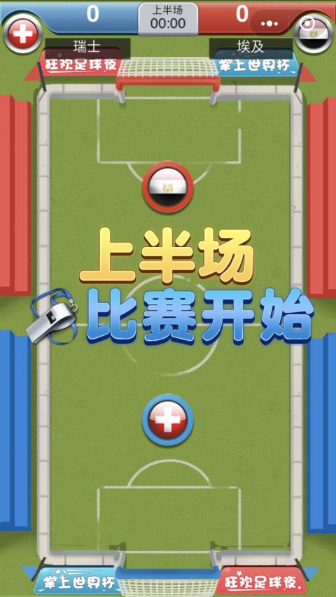 狂欢足球夜截图3
