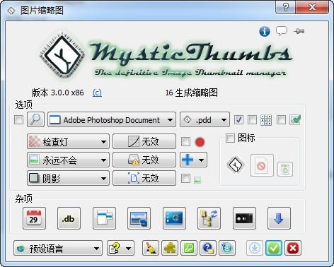 MysticThumbs截图1