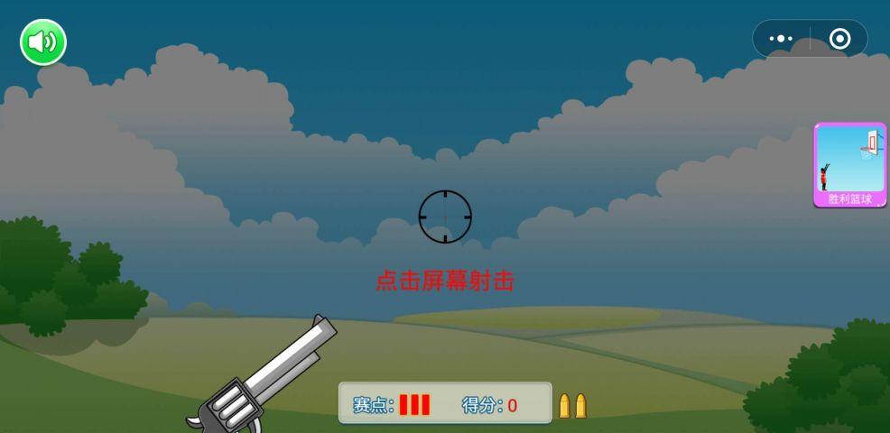 飞盘射击截图2