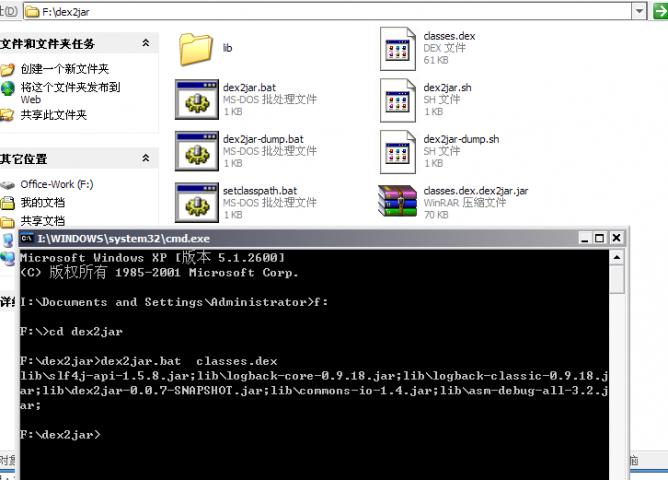 安卓xml反编译工具截图1