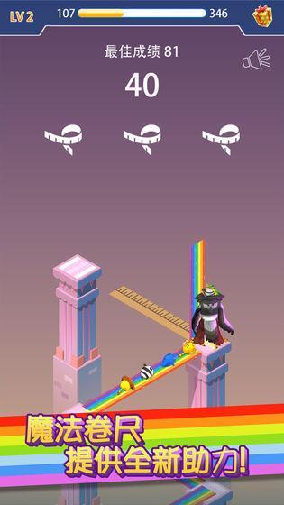 彩虹桥跳一跳截图2