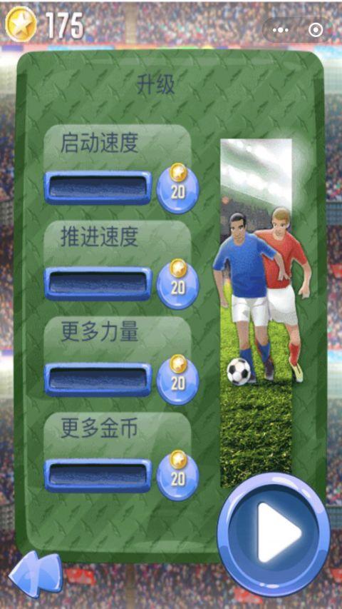 奔跑吧足球截图2