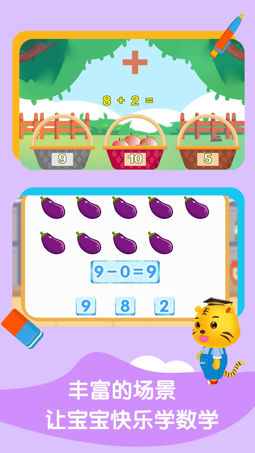 宝宝学数学加减法截图4