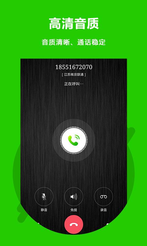 北瓜电话截图2