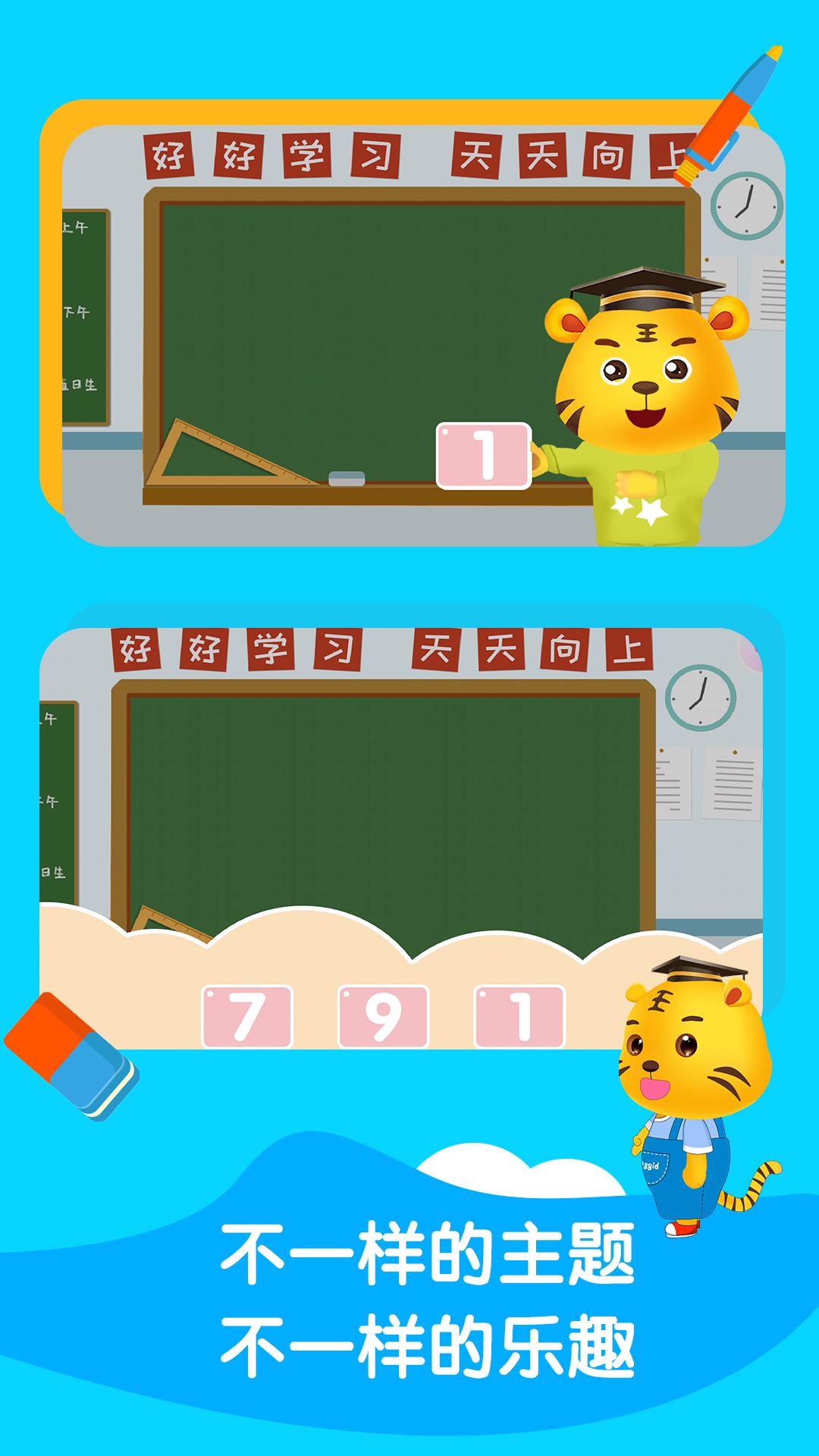 宝宝学数学加减法截图2