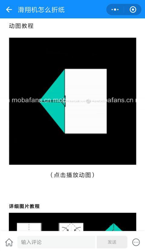 怎么折纸截图3