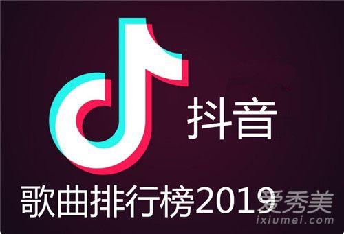 2019日本热歌排行榜_2019抖音歌曲排行榜,抖音最热歌单花粥出山稳坐第一