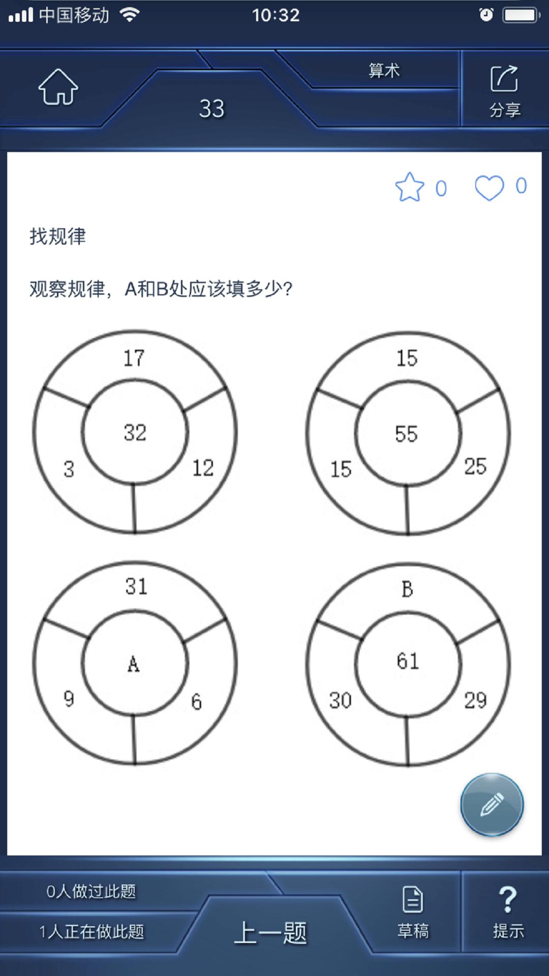 数学长征截图3