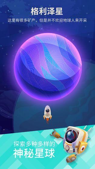 星际探险家电脑版截图4