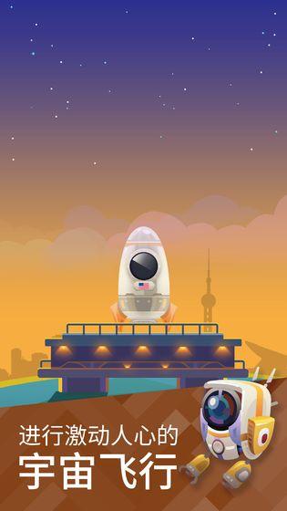 星际探险家电脑版截图1