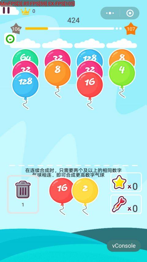 2048气球消除截图2