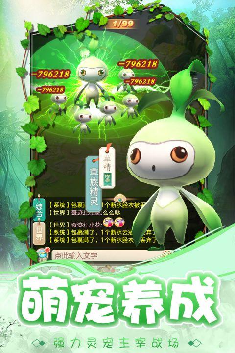 劍仙江湖電腦版截圖2