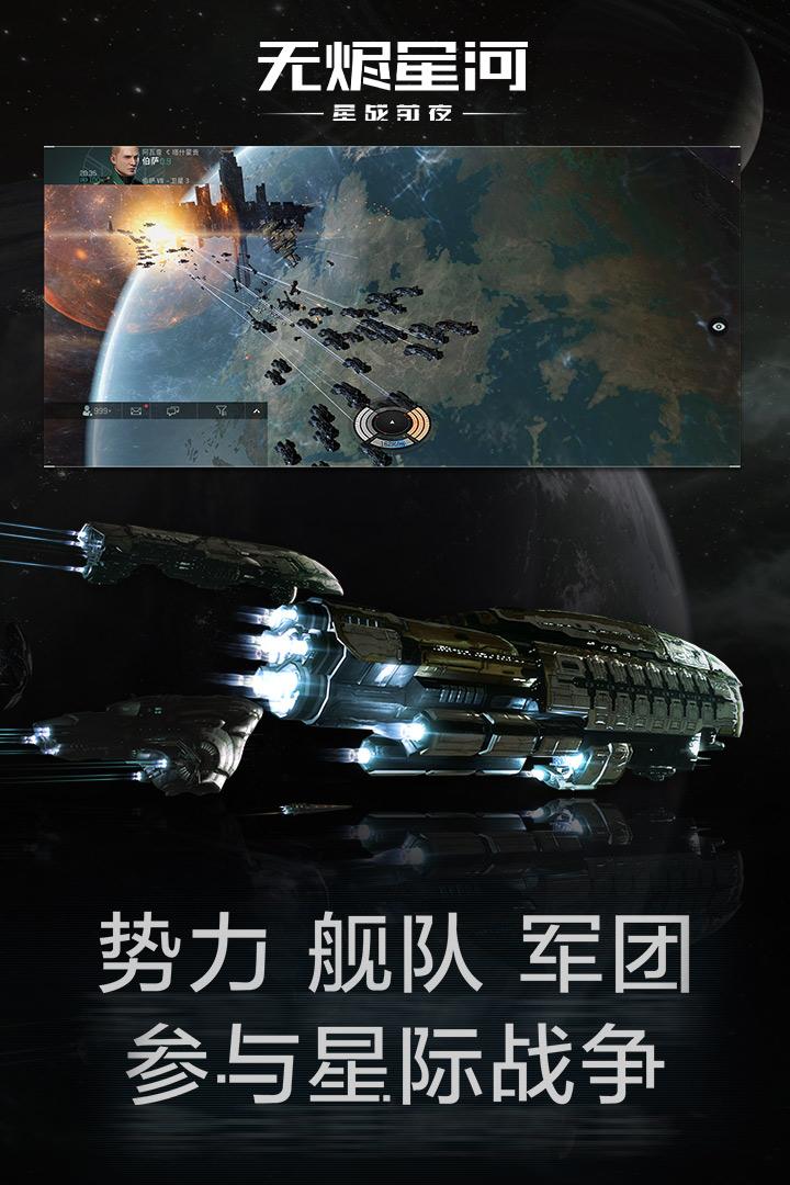 星战前夜无烬星河截图1