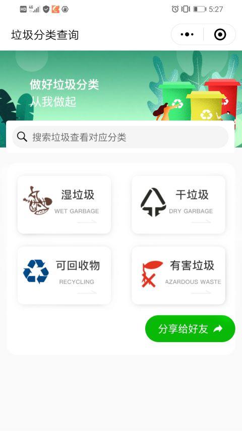 垃圾分类指南截图1