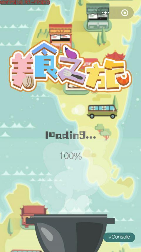 美食之旅游戏截图1