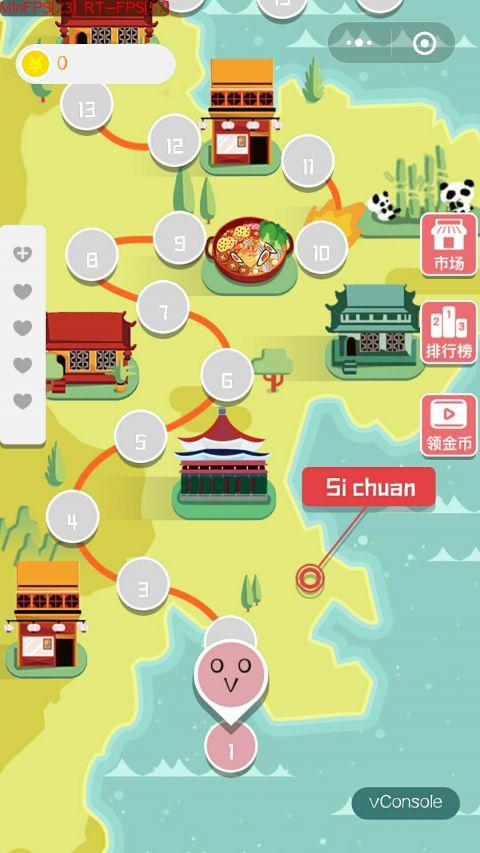 美食之旅游戏截图2