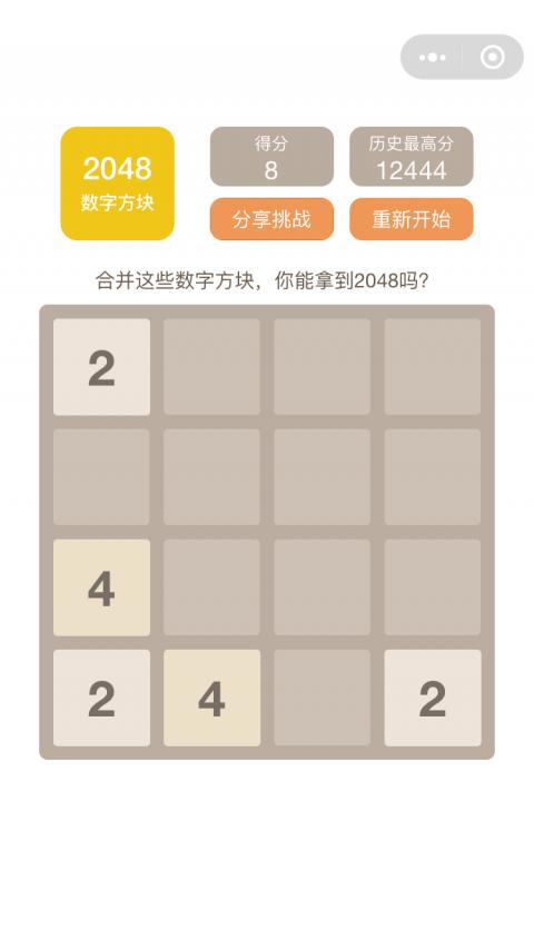 数字方块截图1