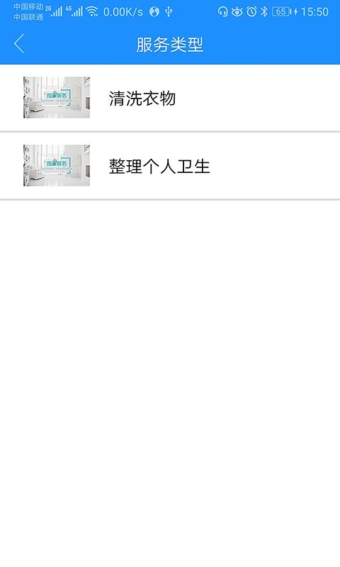 九州优护截图3