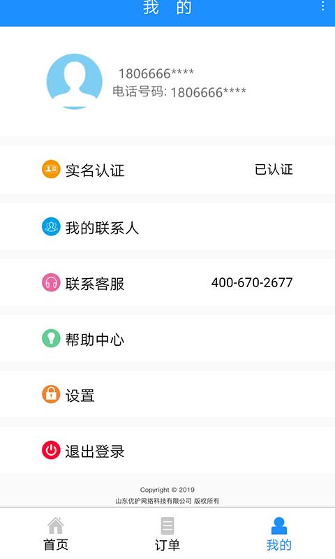 九州优护截图1