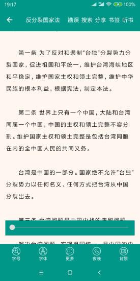 中国法律法规大全app截图4