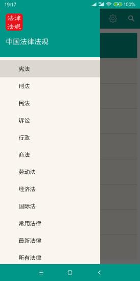 中国法律法规大全app截图1