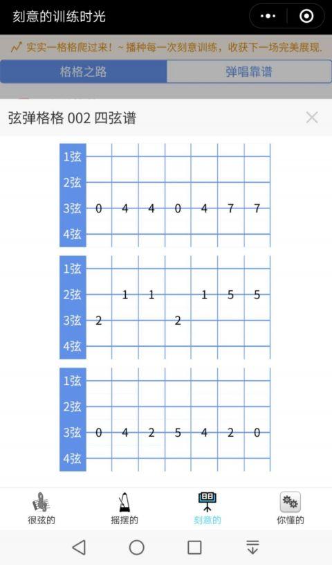 弦弹格格截图3