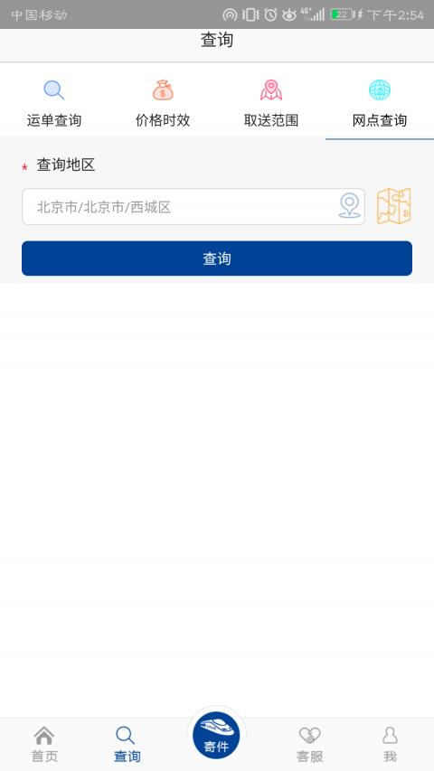 中铁快运截图2